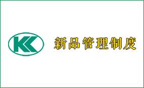 四六驱越野卡车新产品开发管理制度