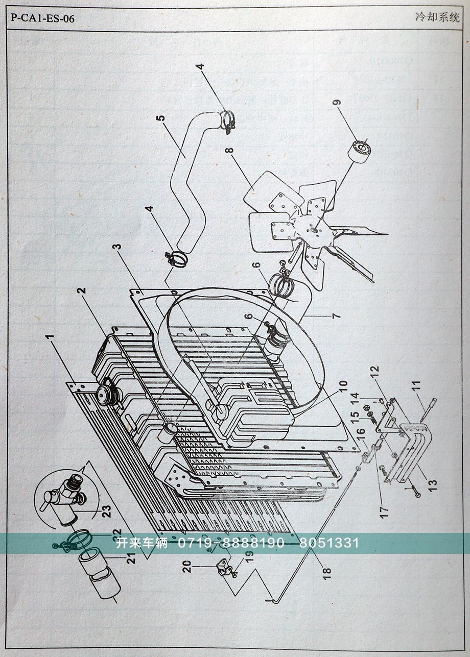 eq2082e6d冷却系统